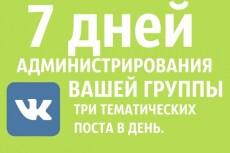 сделаю меню в вашей группе во вконтакте 3 - kwork.ru