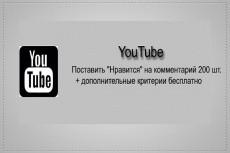 """250 """"классов"""" на Вашу публикацию в одноклассниках 7 - kwork.ru"""