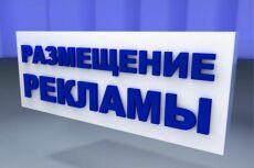 Размещу Ваш баннер на новостном сайте на 1 месяц 4 - kwork.ru