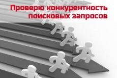 """соберу длинный """"хвост"""" запросов (до 10 000 ключевых слов) 4 - kwork.ru"""