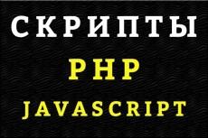 Доработка функционала сайта (PHP/mySQL) 4 - kwork.ru