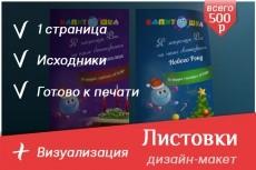 Дизайн листовки 17 - kwork.ru