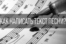 Напишу вам, стих, текст песни, текст 9 - kwork.ru