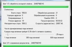 Выполню проверку вашей базы данных E-mail 12 - kwork.ru
