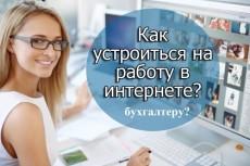 Дам консультацию риэлтора 6 - kwork.ru