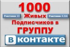 """очищу Вашу 1  группу от """"мертвых душ"""" (собачек) 7 - kwork.ru"""