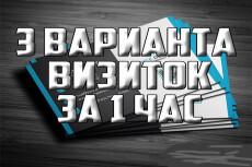 Дизайн группы за 1 час 28 - kwork.ru