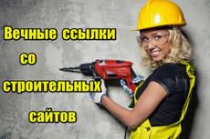 Размещу 11 ссылок на сайтах строительной тематики 9 - kwork.ru