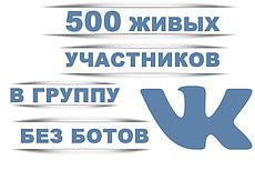 За день 100 живых участников в группу ВК. Люди вручную, без ботов 4 - kwork.ru