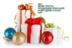 напишу SEO-статью для вашего сайта 8 - kwork.ru
