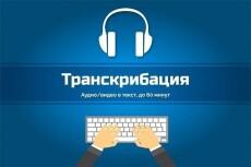 Исправлю все пунктуационные и грамматические ошибки в вашем тексте 14 - kwork.ru