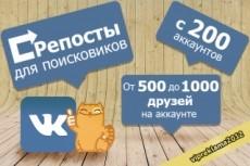 1000 заявок в друзья Одноклассники 44 - kwork.ru
