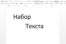 Наберу текст в электронный вид 11 - kwork.ru