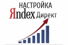 Настрою Контекстную рекламу в поисковике 11 - kwork.ru