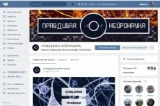 оформлю группу в соцсети 7 - kwork.ru