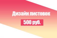 Баннер и логотип для оформления группы в ВК 19 - kwork.ru