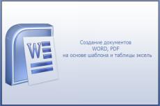 Разблокирую pdf 4 - kwork.ru