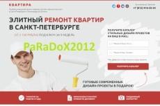 Продам лендинг для салона красоты 9 - kwork.ru