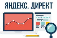 настрою РК в Гугл и Яндекс 5 - kwork.ru