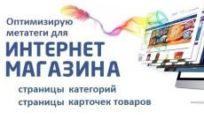 Метатеги Title, Description, Keywords на CMS Joomla, Wordpress 3 - kwork.ru