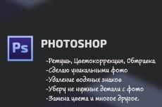 Удаление фона 7 - kwork.ru