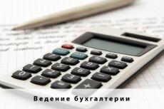 Подготовлю нулевую отчетность для ИП 19 - kwork.ru