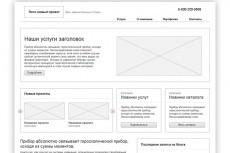 Прототип главной страницы сайта 14 - kwork.ru