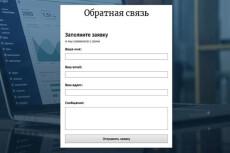 Установлю форму обратной связи на ваш сайт 8 - kwork.ru