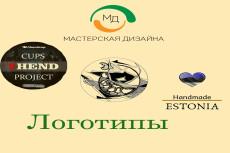 Создам логотип исходя из ваших идей и предложений 15 - kwork.ru