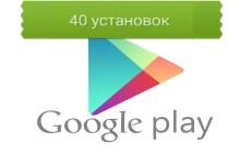 Сделаю 50 установок Вашего мобильного приложения из Google Play Market 11 - kwork.ru