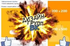 Оформлю ваш канал на YouTube 3 - kwork.ru