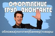 Оформление группы ВК - аватар + баннер 18 - kwork.ru