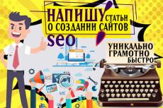 Напишу тексты, статьи для вашего сайта 21 - kwork.ru