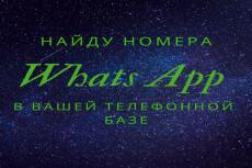 Найду номера whatsapp среди ваших контактов или базы данных 11 - kwork.ru