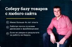 Соберу базу криптоинвесторов 6 - kwork.ru