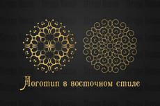 Сделаю простой логотип в 2х вариантах 35 - kwork.ru