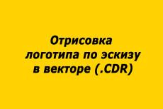 Дизайн листовки 26 - kwork.ru