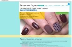 Напишу статью о грамотном уходе за лицом 9 - kwork.ru