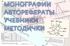 Сверстаю книгу, журнал, брошюру 9 - kwork.ru