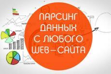 парсинг сайтов 5 - kwork.ru