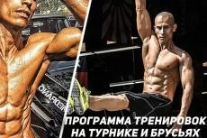 Набор мышечной массы для любого типа телосложения 10 - kwork.ru