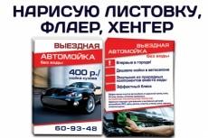 Листовки, флаеры, брошюры 32 - kwork.ru