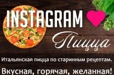 Баннер для инстаграм 10 - kwork.ru