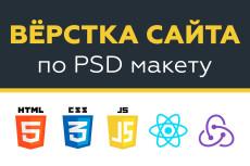 Сделаю адаптивную верстку страницы сайта по макету 9 - kwork.ru