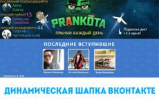 Создам шапку группы В контакте 24 - kwork.ru