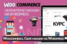 Научу создавать сайты на  WordPress 13 - kwork.ru