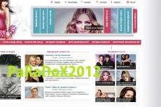 Продам сайт здоровье и красота + 240 статей 10 - kwork.ru
