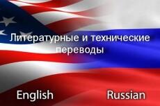 Сделаю технический, литературный перевод с английского на русский язык 5 - kwork.ru