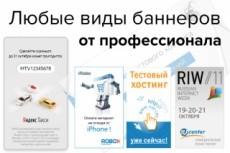 Эффектный, притягивающий внимание, анимированный баннер GIF 22 - kwork.ru