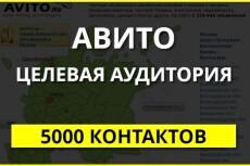 База - Люблю готовить 19 - kwork.ru